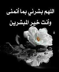 صور دينية اللهم بشرني Islamic Images صور حزينة Sad Images