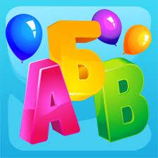 Учим Буквы - обучающее приложение для детей