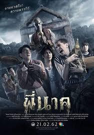 m-thai 】ดูพี่นาค - Pee Nak ซูม 【เต็ม - เรื่องราว 】 ดูหนัง ...
