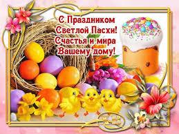 Христос Воскрес - Воистину Воскрес! Трогательные поздравления ...