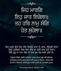 gurbani quotes photos facebook