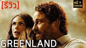 รีวิวหนัง   GREENLAND นาทีระทึก..วันสิ้นโลก - YouTube