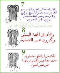 مراحل قص الشعر بالصور