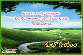 good morning telugu quotes nice lines about life hd