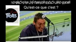 طرولات مغربية مضحكة جدا Youtube