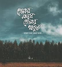 sad fb status in bangla