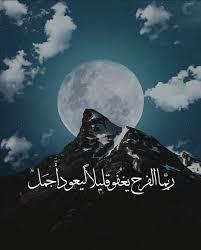 اللهم الفرح الذي يخلد بنا ولا يزول H G In A Heartbeat Art Pics
