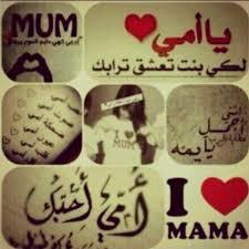 رمزيات عن الام صور عن امي صور Mother
