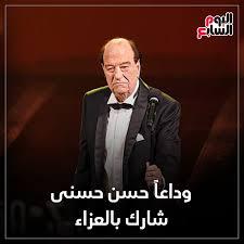 يا صور الشاشة العربية تفقد أحد ابرز وجوهها الفنان القدير حسن