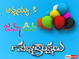 telugu happy birthday wishes for lovely brother virus net zone