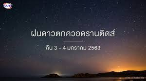What's up in the sky - January 2020 | ท้องฟ้าเดือนมกราคม 2563 - YouTube