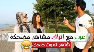 عرب مع اتراك مقالب ومشاهد مضحكة مع كواليس حلقات وفلوكات في تركيا