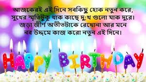 bangla birthday wishes bengali birthday wish sms status poem