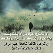 كلمات حزينة للحبيب حبيبي اكتبلك كلام كله حزن وعتاب ولوم صور حزينه
