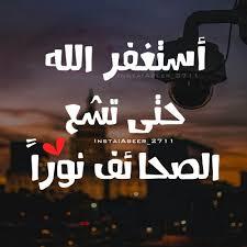 عبير حقوي On Twitter استغفر الله حتى تشع الصحائف نورا