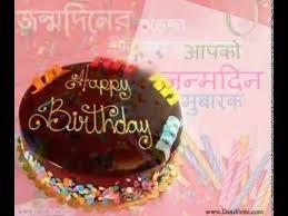hindi and bengali birthday e cards videos হিন্দি বাংলা