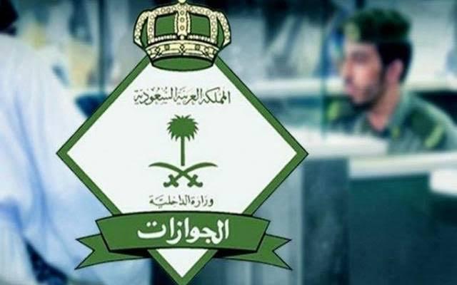 الجوازات السعودية تضع 5 شروط غير متوقعة لتجديد هوية مقيم الجديدة ( قائمة )