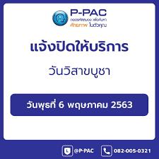 P-PAC - P-PAC แจ้งปิดให้บริการ วันพุธที่ 6 พฤษภาคม 2563...