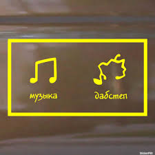 Decal Dubstep And Music Buy Vinyl Decals For Car Or Interior Decal Factory Stickerpro Different Colors And Sizes Is Avalable Free World Wide Delivery