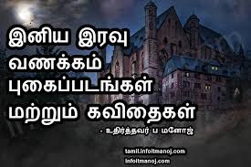 top good night images in tamil quotes wishes photos iravu