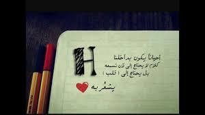 صور بحرف H اجمل خلفيات H حزن و الم