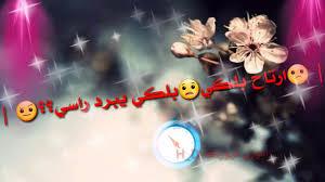 حصريا حالات الواتساب سيف عامر ماريد اعاشر راح اقلل ناسي 2019