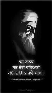 ਵਾਹਿਗੁਰੂ ਜੀ guru quotes guru granth sahib quotes