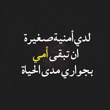 كلام عن الام قصير كلمات راقية معبرة عن فضل الام صباح الورد