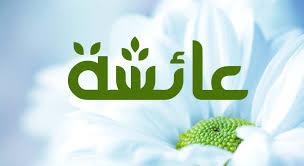 صور اسم شيماء احلى صور لاسم شيماء دلع ورد