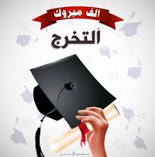 صور عن التخرج اجمل صور للتخرج الجامعى كيوت