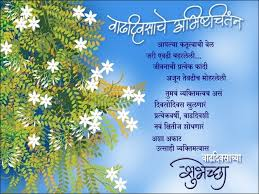 happy birthday sms in marathi happy birthday sms birthday