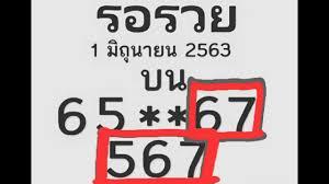 เลขเด็ด รอรวย 567 ตรงเป๊ะ 16 มิถุนายน 2563 ขอบคุณ อาจารย์ มาก ...