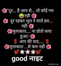 good night miss you images hindi good
