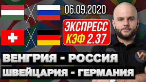 Венгрия - Россия / Швейцария - Германия прогноз на футбол 6 сентября 2020  года от Виталия Зимина. - YouTube
