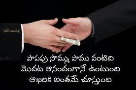 telugu quotes gud evening friends ur admin mounica reddy facebook