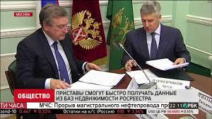 Новости дня РБК ТВ Соглашение Росреестра и ФССП - YouTube