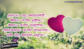 love feeling wallpaper kannada