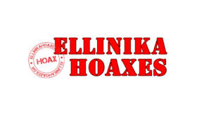 Ellinika hoaxes -Τσέπωσαν 302.400 δολάρια το 2019 για να μας το ...