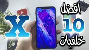 افضل 10 خلفيات على الايفون X يجب ان تكون على جهازك 1 Youtube
