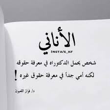 صور عن الانانية 2019 عبارات عن الانانيه وحب الذات مصراوى الشامل