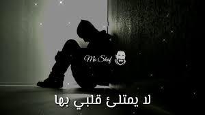 خلفيات حزينة مع شعر فراق الأحبة موسيقى حزينة حالات واتس اب Youtube