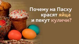 Почему на Пасху красят яйца и пекут куличи? - YouTube