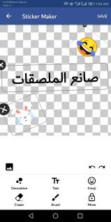 ملصقات واتس اب عربية جاهزة صانع الملصقات