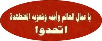 أقلام المقاومة ضد الفساد ــ للفكر النقابي الحر المستقل - Posts ...