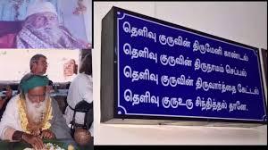 god realisation quotes by yogi ramsuratkumar tiruvannamalai