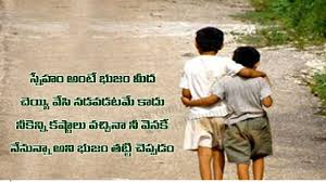 hd exclusive friends for life quotes in telugu lifecoolquotes
