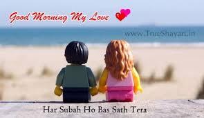 good morning shayari good morning sms