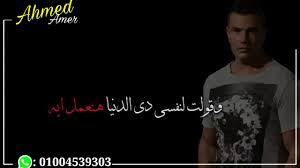 عمرو دياب و اهي ذكريات حالات واتس حزينه Youtube