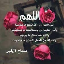 صورة صباح الورد والفل والياسمين أكتب اسمك على الصور