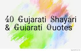 gujarati shayari gujarati quotes love life friendship